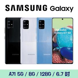 三星Samsung A71 5G手機