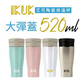 IKUK艾可陶瓷保溫杯