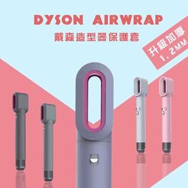 DysonAirwrap超保護套