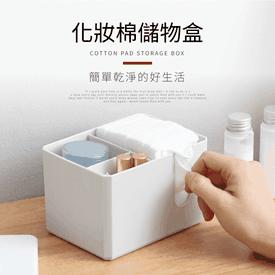 時尚美顏化妝棉儲物盒