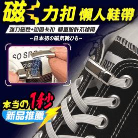 專業級超快磁吸收納鞋帶