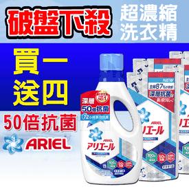 P&G日本Ariel濃縮洗衣精