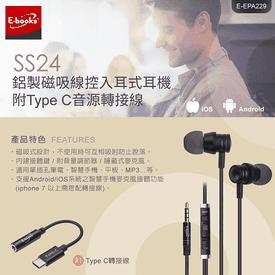 鋁製磁吸線控入耳式耳機