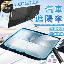 汽車百貨銀膠抗曬遮陽傘