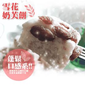 沖繩之戀雪花奶芙餅