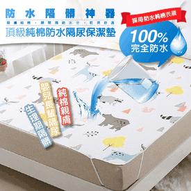 頂級純棉防水隔尿保潔墊