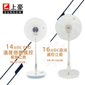 台灣DC直流遙控超涼風扇