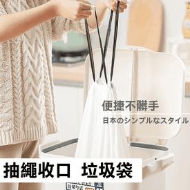 台灣製抽繩束口垃圾袋