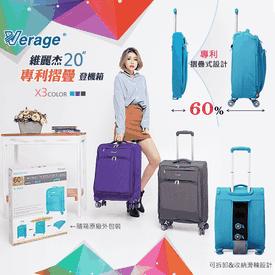 摺疊旅行收納20吋行李箱