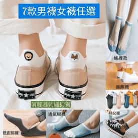 日系型男靚女造型足襪