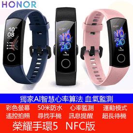 NFC版榮耀心率手環5