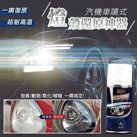 汽機車噴式燈殼還原神器