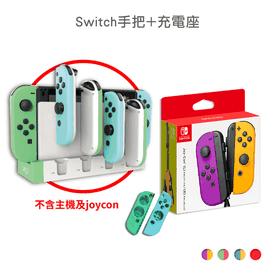 Switch原廠Joy-con手把