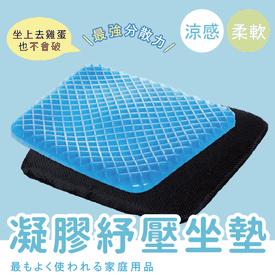 雙面蜂巢透氣凝膠坐墊