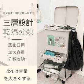 日式三層兩蓋42L垃圾桶