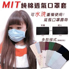 MIT純棉可水洗口罩套
