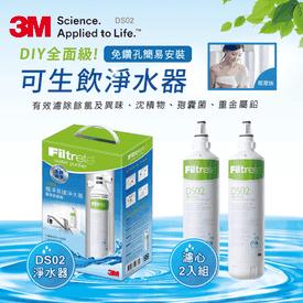 3M生飲級DS02簡易淨水器