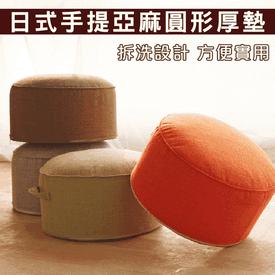 日式手提亞麻圓形坐椅