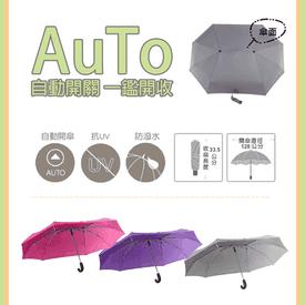 抗UV自動開收親子傘