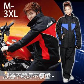 輕騎風高機能二件式雨衣