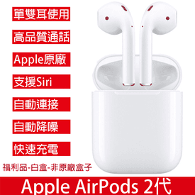 Apple Airpods2代福利品