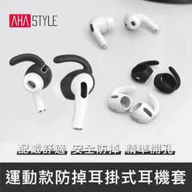AirPods Pro防掉耳機套