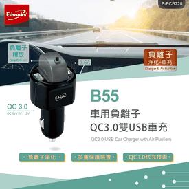 負離子QC3.0雙USB車充