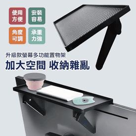 有質感碳纖紋螢幕置物架