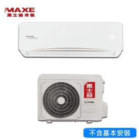 強效冷暖一級變頻冷氣