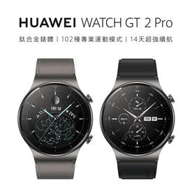 華為GT2Pro智慧藍芽手錶
