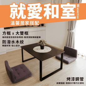 工業風簡約耐承重和室桌