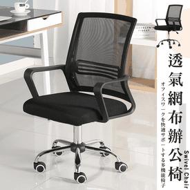 人體工學透氣電腦辦公椅