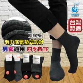 MIT抗震厚底氣墊運動襪