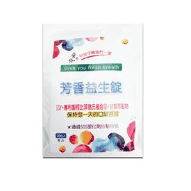 好評熱銷防臭益生菌錠