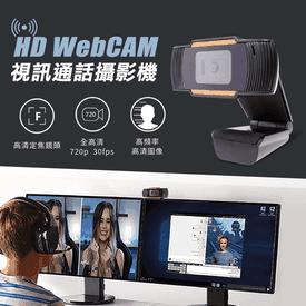 HD網路視訊通話攝影機