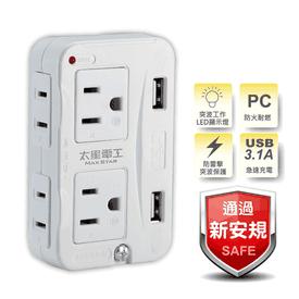 3P+2P含USB節能分接器