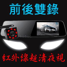 紅外線夜視行車紀錄器