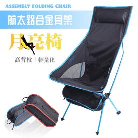 輕量高背月亮椅折疊椅