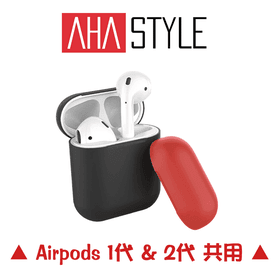 AHAStyle Airpods保護殼