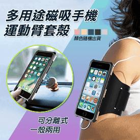 優化磁吸手機臂帶保護殼