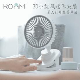 ROOMMI3D小旋風迷你夾扇