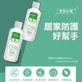 森田藥粧75%酒精乾洗手