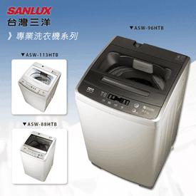 三洋洗衣機系列