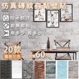 日本熱銷3D磚紋自黏壁貼