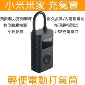 小米充氣寶電動打氣機