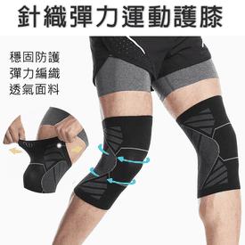 舒適針織彈力運動護膝