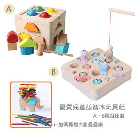 優質兒童益智木玩具組