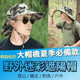 野外迷彩防曬遮陽帽