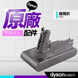 dyson戴森原廠電池