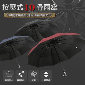全自動按壓式10骨雨傘